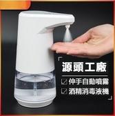 自動感應噴霧式手部消毒機 手部消毒液機器殺菌凈手器 噴霧器