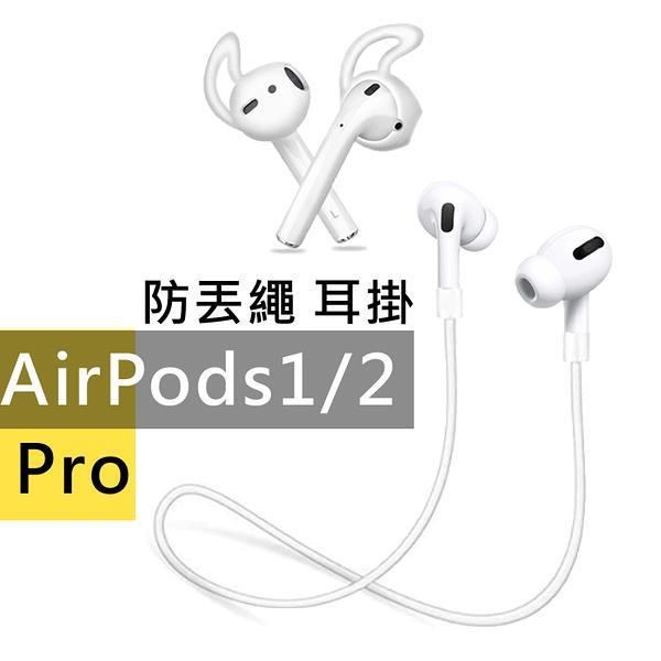 磁吸防丟繩 蘋果 iPhone 耳機 無線 藍芽 Airpods 2 磁力 防丟 防掉 掛繩配件 耳機套 防丟線 Airpods pro