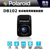 【Polaroid】DB102 安卓機專用車輔助鏡頭 *Android車用主機專用 | 130度廣角 | F2.0大光圈*
