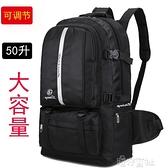 大容量男旅游包戶外登山包旅行包女雙肩包防水書包可擴容徒步背包 【全館免運】