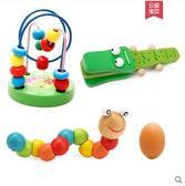 兒童繞珠串珠6一12個月嬰兒益智玩具男孩女寶寶積木0-1-2周歲-3歲 全館免運