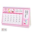 Hello Kitty月曆 櫻花造型2021日製桌曆/月曆/記事本/行事曆 [喜愛屋]