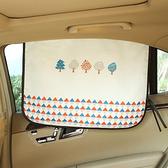 童趣印花磁性遮陽布 可摺疊 汽車 防透視 窗簾 防曬 降溫 紫外線【Q249】慢思行