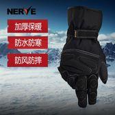 NERVE防水防寒摩托車手套冬季保暖加厚防風車機車手套