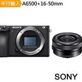 SONY A6500+16-50mm 單鏡組*(中文平輸)-送128G記憶卡電池雙鏡包防潮箱拭鏡筆大清潔組硬保