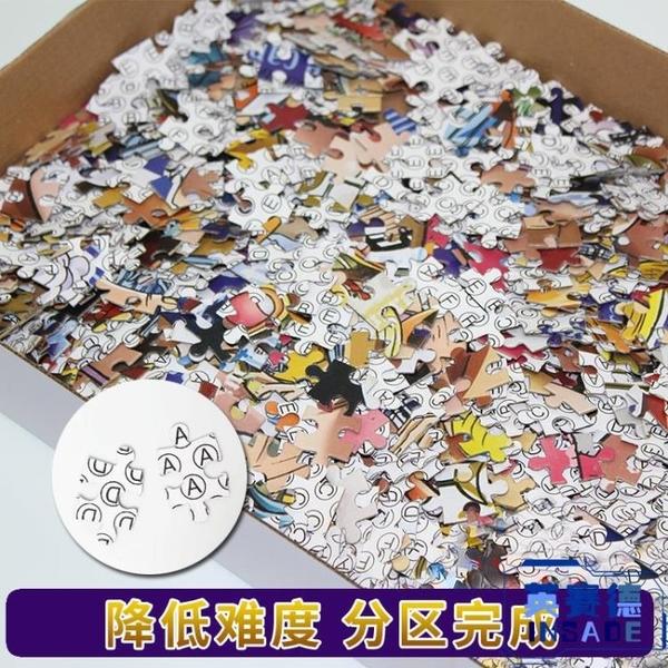 【買三送一】1000片拼圖成年減壓益智玩具超難紙質拼圖【英賽德3C數碼館】