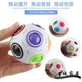 魔力彩虹球 智力兒童玩具益智減壓魔方寶寶彩虹球幼兒園手指迷你足球異形學生