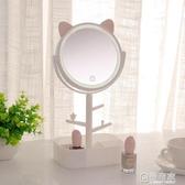 化妝鏡帶燈LED 台式補光網紅高清梳妝鏡子創意桌面少女心宿舍充電 極有家