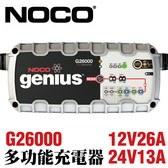 NOCO Genius G26000 充電器 / 24V7.5A 防火花技術和反極性保護 零過充電可以安全地監控電池