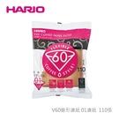 HARIO 錐形濾紙(1~2人)原色 新款110張 VCF-01-100M