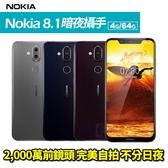 【跨店消費滿$12000減$1200】Nokia 8.1 6.18吋 4G/64G 智慧型手機 免運費