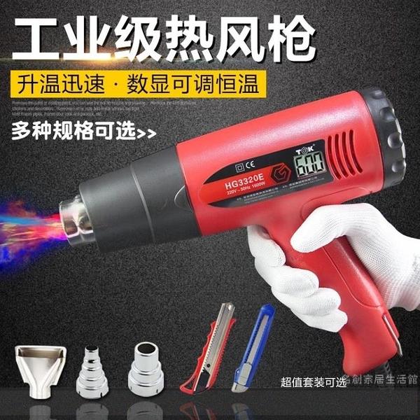 熱風槍熱風槍數顯熱縮熱風筒工業熱風機烘槍貼膜烤槍塑料焊槍調溫【快速出貨】