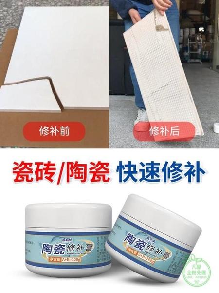 瓷磚修補劑 瓷磚修補膏家用石材坑洞修復大理石陶瓷膠地磚強力粘合劑-快速出貨