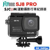 SJCAM SJ8 PRO 4K WIFI 防水型 運動攝影機/行車記錄器 4K高畫質器【FLYone泓愷】