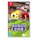 【NS 遊戲】任天堂 Switch 草泥馬足球:全明星《中文版》