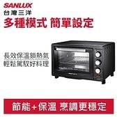SANLUX 台灣三洋 SK-26TC 26公升 旋風 電烤箱