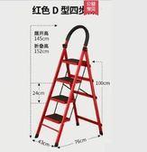 鋁梯家用折疊梯加厚室內人字梯移動樓梯伸縮梯步梯多功能扶梯igo 運動部落