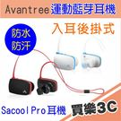 Avantree Sacool Pro 防潑水 入耳後掛式運動 藍芽耳機(AS8P),甩動不易掉落,防水防汗設計,海思代理