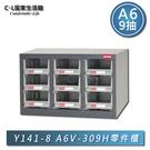 【 C . L 居家生活館 】Y141-8 A6V-309H零件櫃(9抽)/置物櫃/收納櫃/螺絲櫃/樹德櫃/專業零件分類櫃