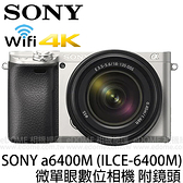 SONY a6400M 附 18-135mm F3.5-5.6 OSS 銀色 (24期0利率 免運 公司貨) a6400 變焦鏡組 E接環 微單眼