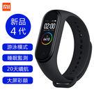 【NFC版】小米/MI 小米手環4 智慧手錶 智能穿戴裝置 全新真彩屏 50米防水 智慧手環 運動手環