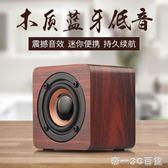 愛度手機無線藍牙便攜式木質重低音小音響語音播報音箱【帝一3C旗艦】