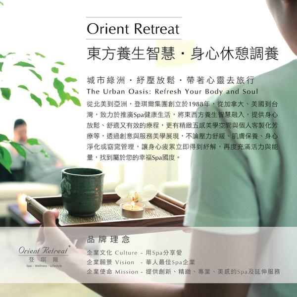 【Orient Retreat登琪爾】 活絡身體私柔按摩祖(私柔全效乳液400ml+活絡身體複方精油5ml)