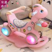 搖搖馬 搖搖馬兒童小木馬兩用多功能嬰兒寶寶周歲禮物搖搖車騎馬幼兒玩具【萌森家居】