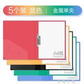 彩色A4文件夾雙強力夾插頁活頁收納檔案夾資料冊單雙強文件夾子   米娜小鋪