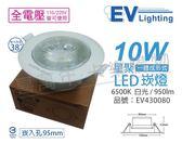 EVERLIGHT億光 LED 星聚 10W 6500K 白光 38度 全電壓 9.5cm 崁燈 _ EV430080