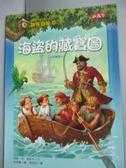 【書寶二手書T6/兒童文學_HQE】神奇樹屋4-海盜的藏寶圖_瑪麗波奧斯本