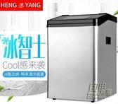 制冰機家用小型奶茶店全自動冰塊機55kg商用大型桶裝水方冰機CY 自由角落