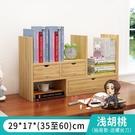 桌面書架 書架學生桌面收納小架子書櫃兒童辦公桌上創意伸縮簡易置物架書桌T