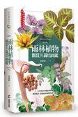 雨林植物觀賞與栽培圖鑑【修訂版】