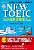 (二手書)NEW TOEIC 新多益閱讀題庫大全