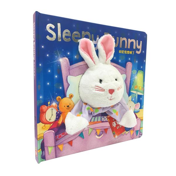 邦尼兔想睡了【大手偶遊戲繪本】