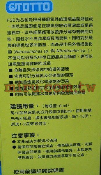 【西高地水族坊】OTTO奧圖 PSB光合成活菌(500ml)