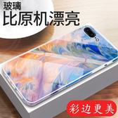 iPhone 8 7 Plus SE2 手機殼 彩邊玻璃 全包防摔保護套 彩繪藝術 保護殼 手機套 保護套 iPhone SE 2020
