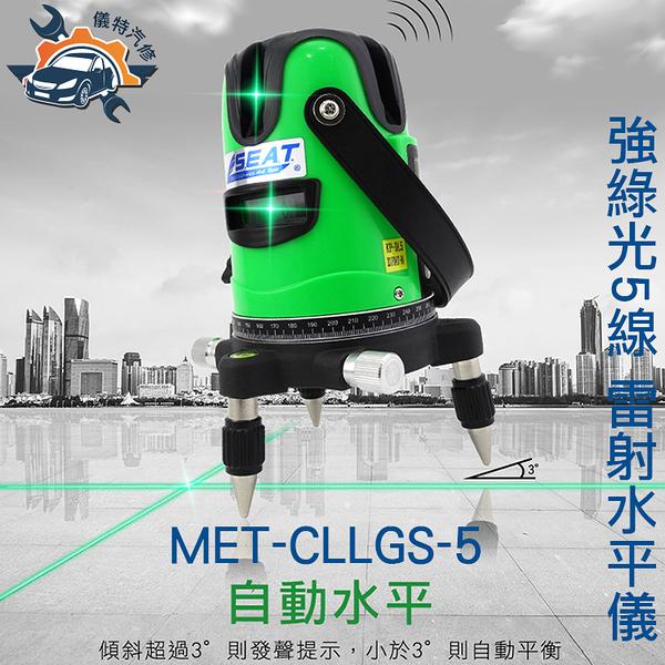 《儀特汽修》綠光5線雷射打線器 多功能雷射水平儀 雷射水平儀 附贈腳架 MET-CLLGS-5