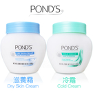 POND's Cold Crea...