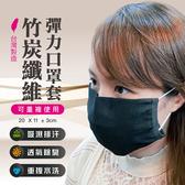 【現貨】台灣製 負離子竹炭纖維口罩套 MIT 口罩 抗菌除臭 防護套 防護口罩 彈力透氣 防疫必備