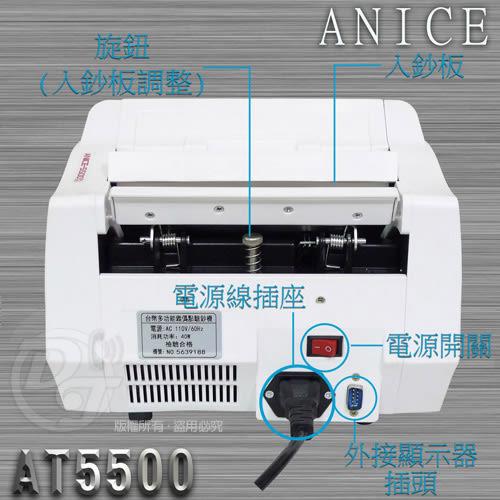 《一打就通》ANICE全功能商務型自動點驗鈔機 AT-5500 ~ 可檢驗人民幣/新台幣 ~