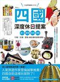 (二手書)四國,深度休日提案:一張JR PASS玩到底!香川、愛媛、高知、德島,行程╳交通..