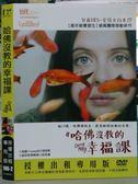 挖寶二手片-B23-109-正版DVD*電影【哈佛沒教的幸福課】-智商185,愛情交白卷?
