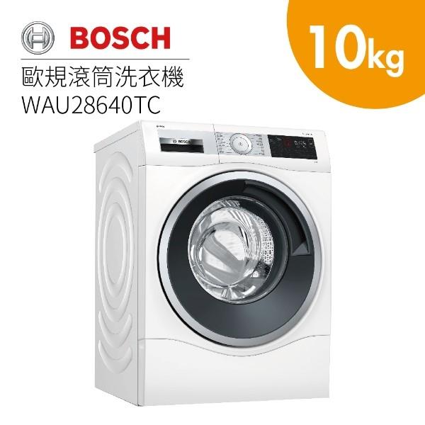 (8月限定+贈20530WW底座) BOSCH 博世 10公斤 歐規滾筒洗衣機 WAU28640TC