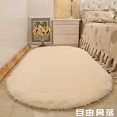 佳瑞橢圓形床邊地毯現代簡約臥室床前毯客廳茶幾墊房間滿鋪可愛毯 自由角落