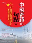 (二手書)中國奇蹟的句點:殭屍企業、鬼城與影子銀行,停滯的中國將如何波及全球經..