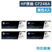 原廠碳粉匣 HP 4黑 CF248A/48A /適用 HP LaserJet Pro M15w/M28w