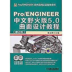 簡體書-十日到貨 R3Y【Pro/ENGINEER中文野火版5.0曲面設計教程(修訂版)】 9787111433200 機械工.