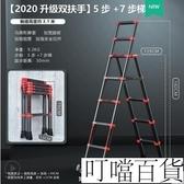 伸縮梯子家用人字梯多功能室內便攜五步梯鋁合金折疊伸縮升降樓梯CY『 叮噹百貨』